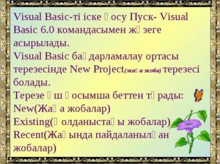 Visual Basic-ті іске қосу Пуск- Visual Basic 6.0 командасымен жүзеге асырыла