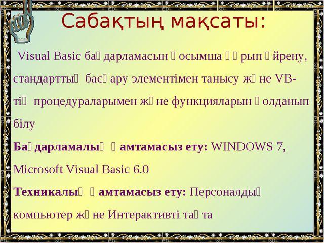 Visual Basic бағдарламасын қосымша құрып үйрену, стандарттық басқару элемент...
