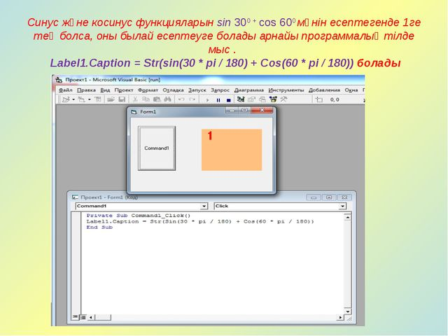 Синус және косинус функцияларын sin 300 + cos 600 мәнін есептегенде 1ге тең б...