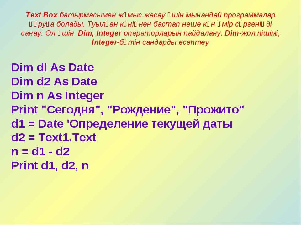 Text Box батырмасымен жұмыс жасау үшін мынандай программалар құруға болады. Т...