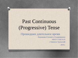 Past Continuous (Progressive) Tense Прошедшее длительное время Коржавина Елиз