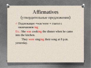 Affirmatives (утвердительные предложения) Подлежащее +was/were + глагол с око