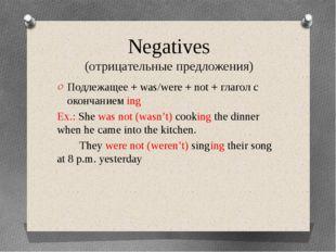 Negatives (отрицательные предложения) Подлежащее + was/were + not + глагол с