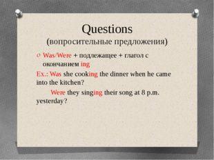 Questions (вопросительные предложения) Was/Were + подлежащее + глагол с оконч