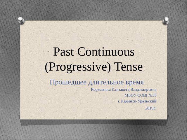 Past Continuous (Progressive) Tense Прошедшее длительное время Коржавина Елиз...