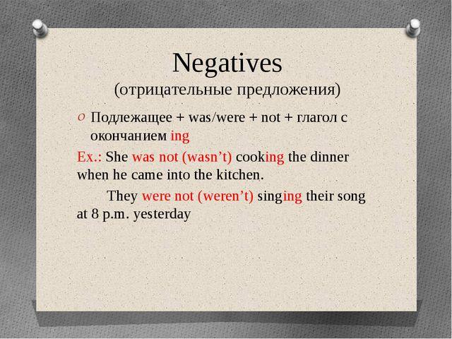 Negatives (отрицательные предложения) Подлежащее + was/were + not + глагол с...