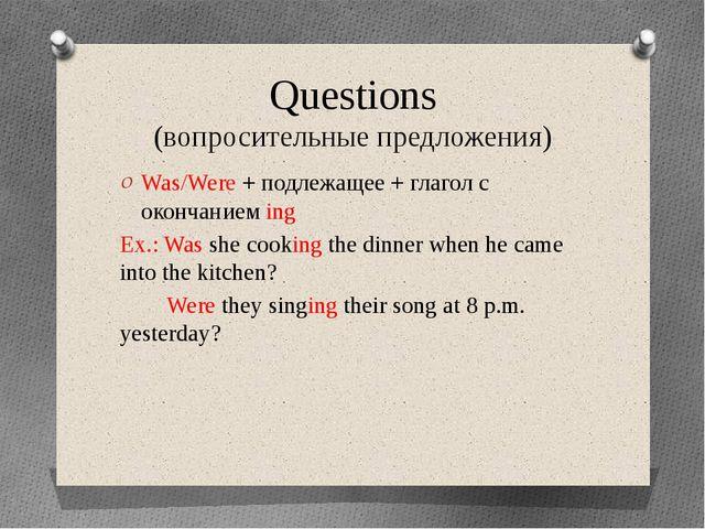 Questions (вопросительные предложения) Was/Were + подлежащее + глагол с оконч...