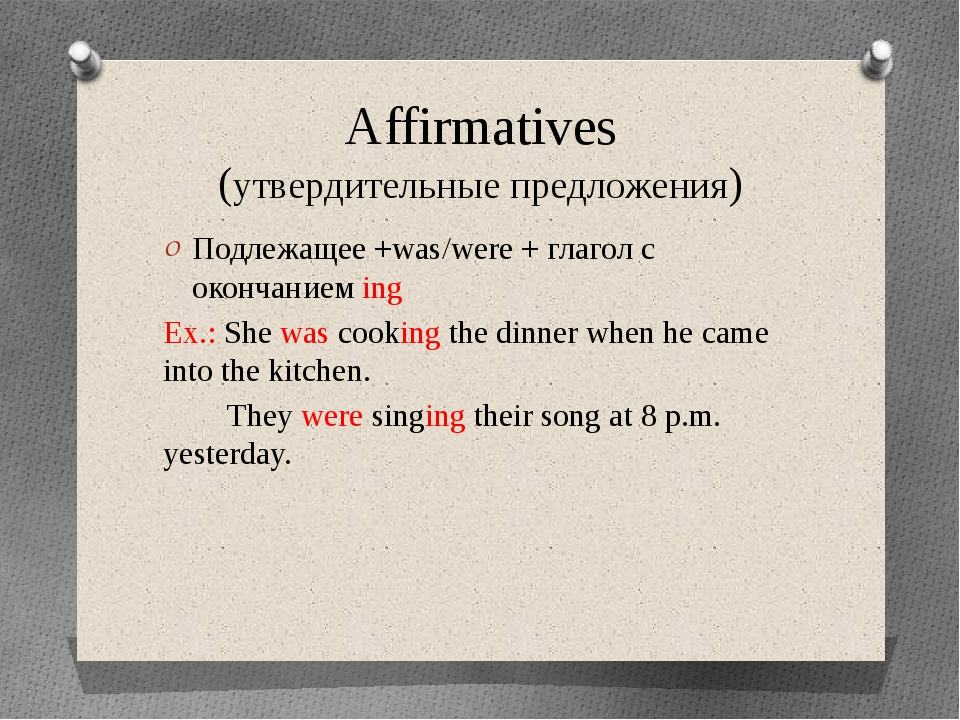 Affirmatives (утвердительные предложения) Подлежащее +was/were + глагол с око...