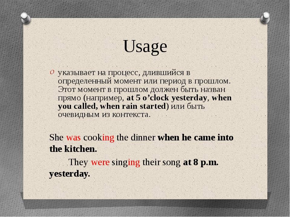 Usage указывает на процесс, длившийся в определенный момент или период в прош...