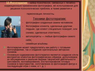 12.Фототерапия - набор психотехник, связанных с лечебно-коррекционным примене