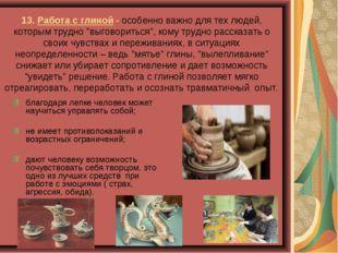 """13. Работа с глиной - особенно важно для тех людей, которым трудно """"выговорит"""