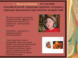 1. Музыкотерапия – это система психоматической коррекции здоровья человека с