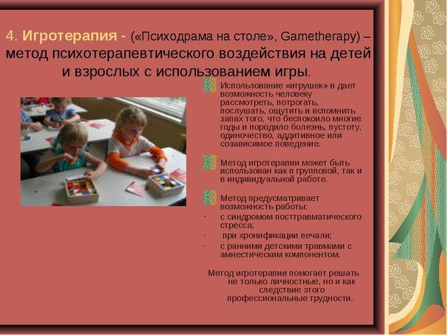 4. Игротерапия - («Психодрама на столе», Gametherapy) – метод психотерапевтич...