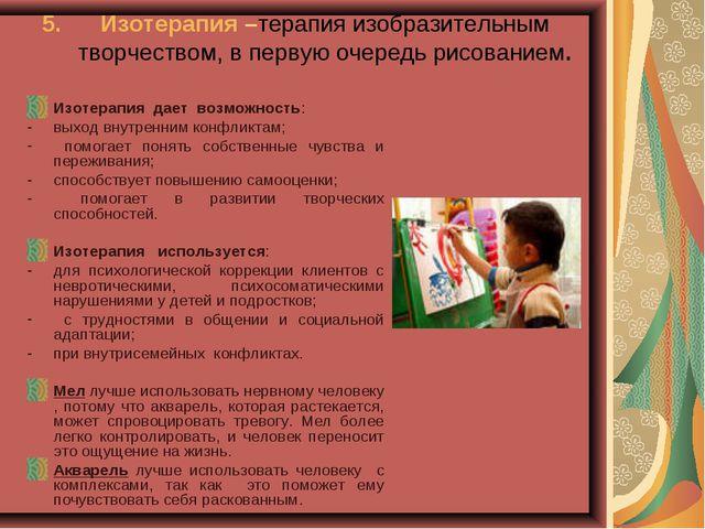Изотерапия –терапия изобразительным творчеством, в первую очередь рисованием....