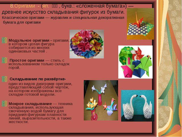 8.Оригами - (яп. 折り紙, букв.: «сложенная бумага»)— древнее искусство скла...