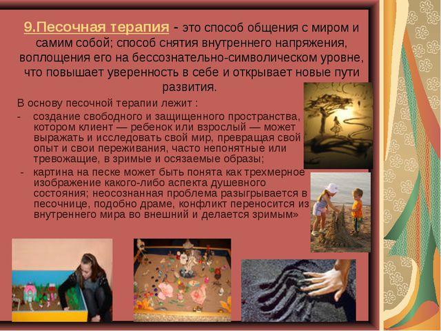 9.Песочная терапия - это способ общения с миром и самим собой; способ снятия...