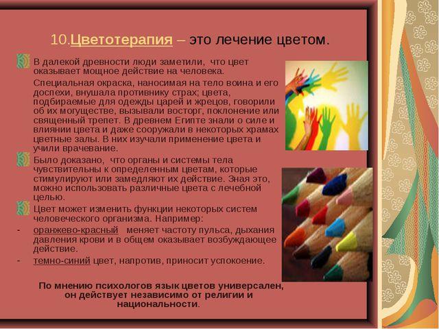 10.Цветотерапия – это лечение цветом. В далекой древности люди заметили, что...
