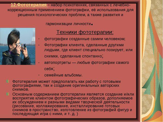 12.Фототерапия - набор психотехник, связанных с лечебно-коррекционным примене...