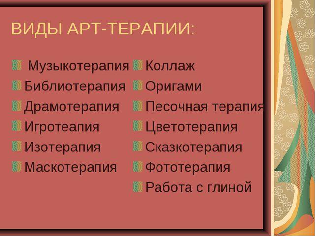 ВИДЫ АРТ-ТЕРАПИИ: Музыкотерапия Библиотерапия Драмотерапия Игротеапия Изотера...