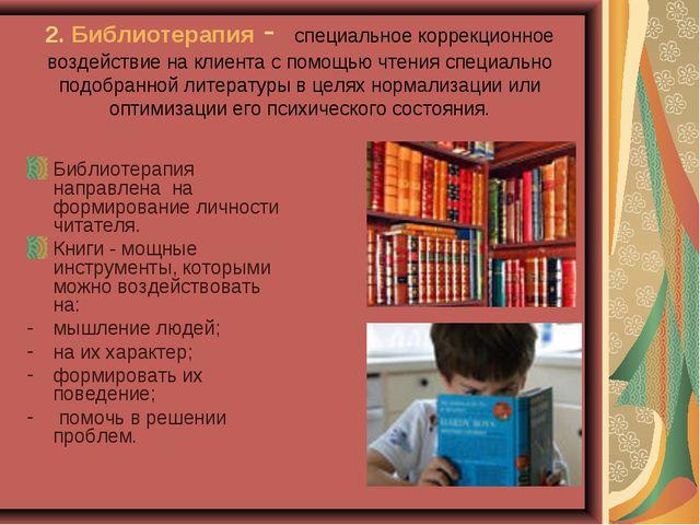 2. Библиотерапия - специальное коррекционное воздействие на клиента с помощью...