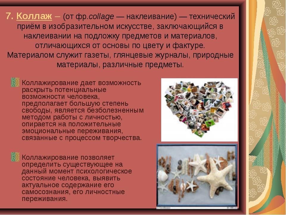7. Коллаж – (от фр.collage— наклеивание)— технический приём в изобразительн...