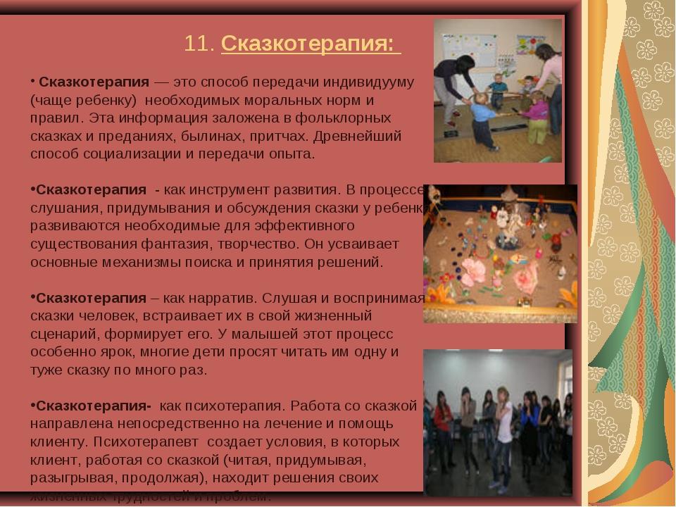 11. Сказкотерапия: Сказкотерапия— это способ передачи индивидууму (чаще ребе...