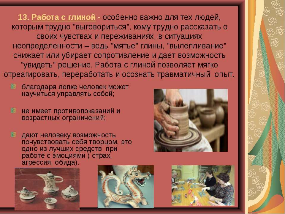 """13. Работа с глиной - особенно важно для тех людей, которым трудно """"выговорит..."""