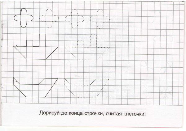 http://babybrain.ru/images/stories/1material/uhimsyapisat/gotrukkr15.jpg