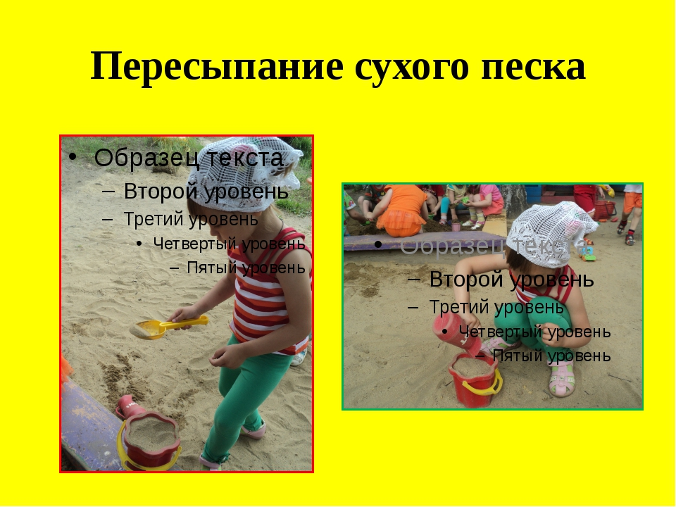 Пересыпание сухого песка