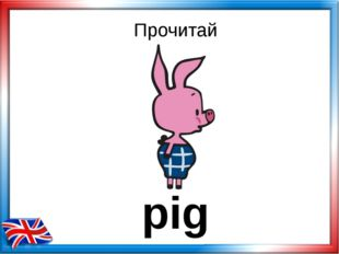 Прочитай pig