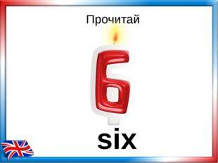 Прочитай six