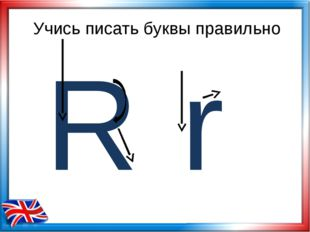 R Учись писать буквы правильно r