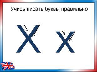 X Учись писать буквы правильно x