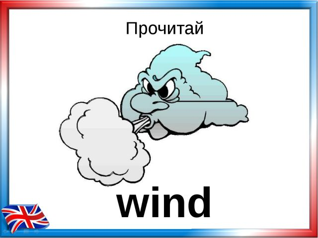 Прочитай wind