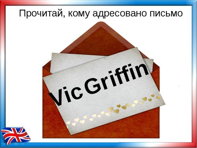 Прочитай, кому адресовано письмо Vic Griffin