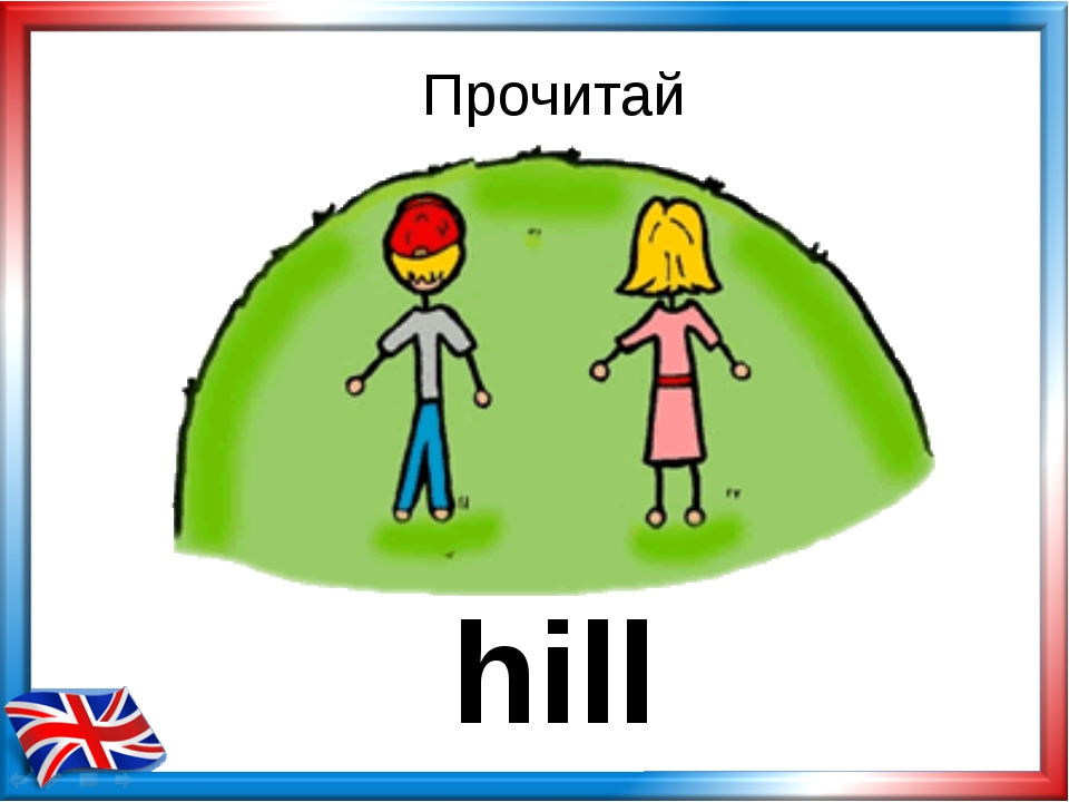 Прочитай hill