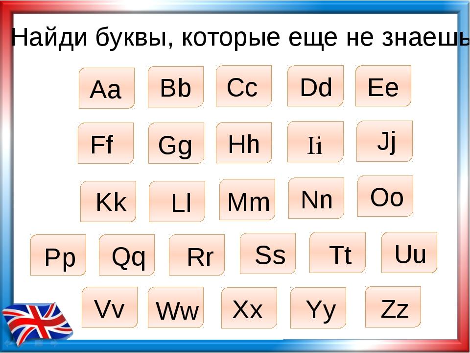 Найди буквы, которые еще не знаешь Aa Bb Cc Dd Ee Ff Gg Hh Ii Jj Kk Ll Mm Nn...