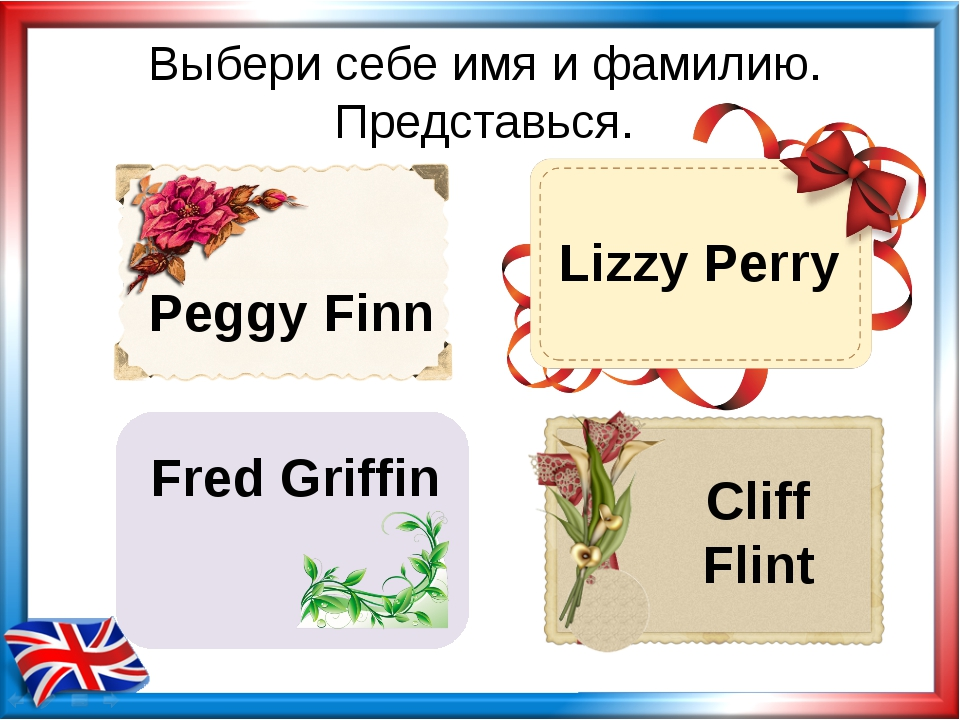 Выбери себе имя и фамилию. Представься. Peggy Finn Lizzy Perry Cliff Flint Fr...