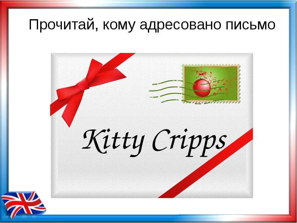 Прочитай, кому адресовано письмо Kitty Cripps