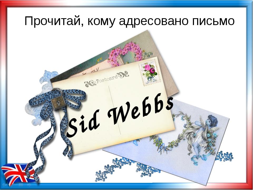 Прочитай, кому адресовано письмо Sid Webbs
