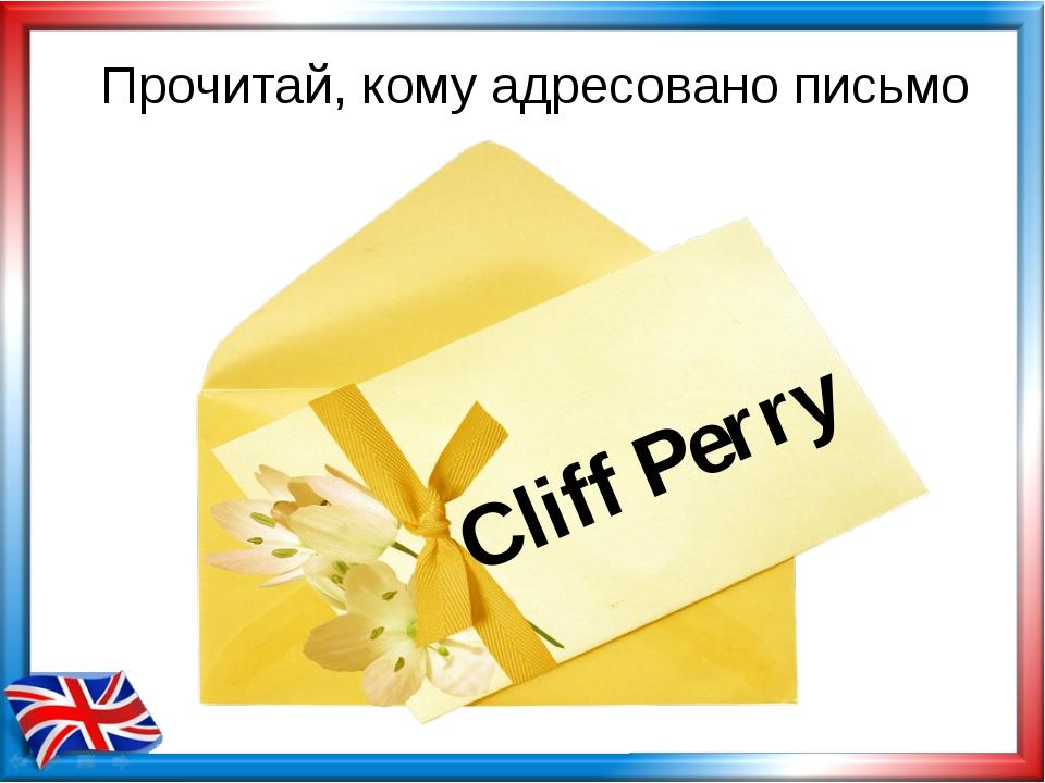 Прочитай, кому адресовано письмо Cliff Perry
