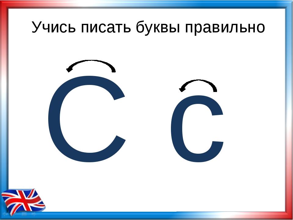 C Учись писать буквы правильно c
