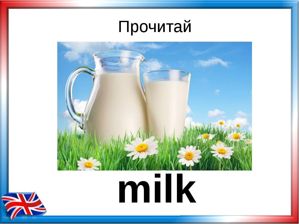 Прочитай milk
