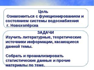 Цель Ознакомиться с функционированием и состоянием системы водоснабжения г. Н