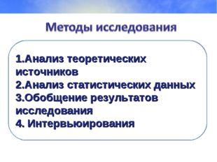 1.Анализ теоретических источников 2.Анализ статистических данных 3.Обобщение