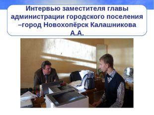 Интервью заместителя главы администрации городского поселения –город Новохопё