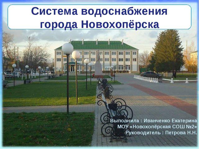 Система водоснабжения города Новохопёрска Выполнила : Иванченко Екатерина МО...