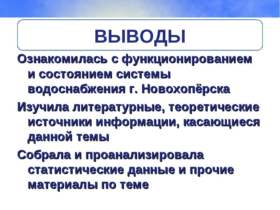 Ознакомилась с функционированием и состоянием системы водоснабжения г. Новохо...