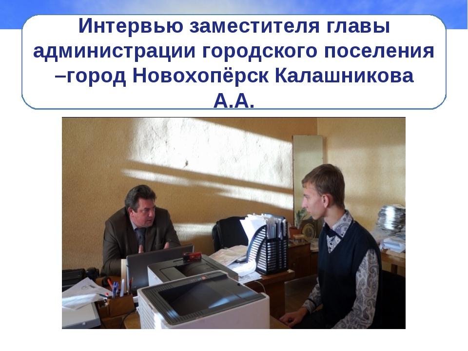 Интервью заместителя главы администрации городского поселения –город Новохопё...