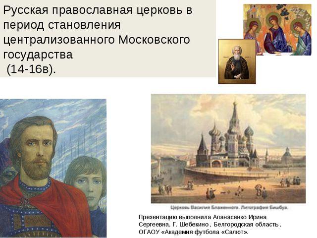 Русская православная церковь в период становления централизованного Московско...